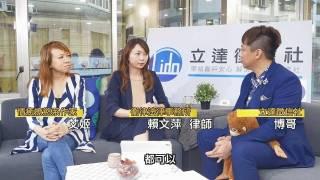 立達徵信社 x 艾姬 x 賴文萍律師:聊聊通姦除罪化