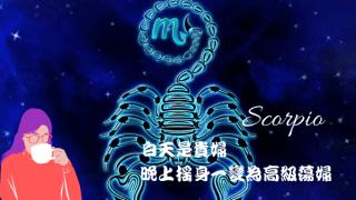 【12星座情慾故事】天蠍女:白天是貴婦,晚上搖身一變為高級蕩婦