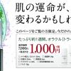 もう一度使ってみたいオラクルトライアルセット 期間限定1,080円に!
