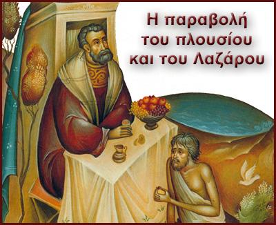 Κυριακή Ε΄ Λουκά (παραβολή του πλουσίου και του πτωχού Λαζάρου).