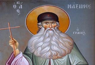 Περί τῆς ἔμπρακτης τηρήσεως τῶν ὑποσχέσεών μας. Άγιος Μάξιμος ὁ Γραικός