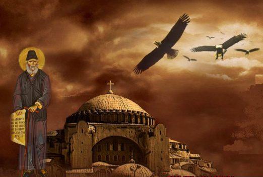 Άγιος Παΐσιος: «Η Κωνσταντινούπολη θα ελευθερωθεί, θα ξαναγίνει ελληνική, και η Αγία Σοφία πάλι θα λειτουργήσει..»
