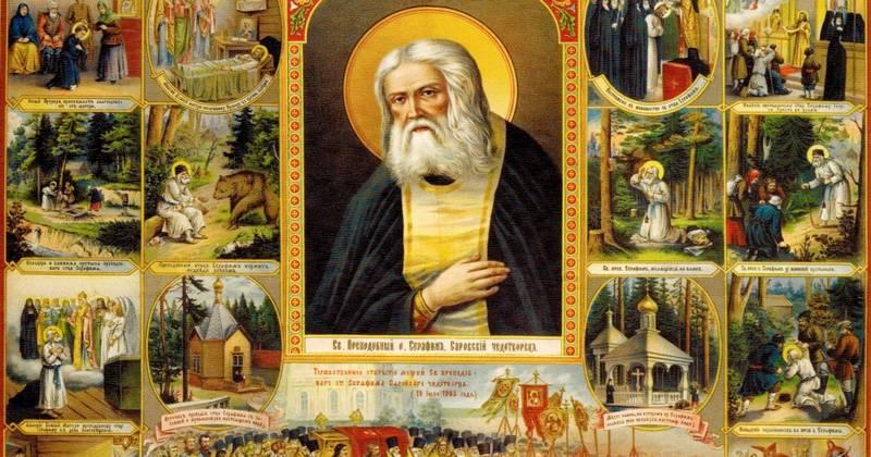 """Ἁγίου Σεραφείμ τοῦ Σάρωφ """"Η περί του Αγίου Πνεύματος Διδασκαλία"""""""