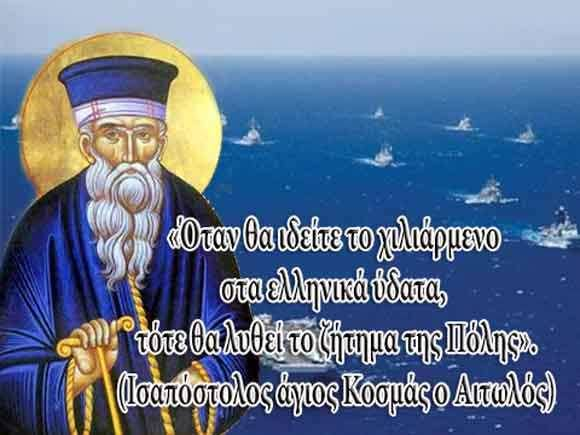 """Άγιος Πατροκοσμάς: """"Οι Τούρκοι θα φύγουν, αλλά θα ξανάρθουν πάλι και θα φθάσουν ως τα Εξαμίλια. Στο τέλος θα τους διώξουν εις την Κόκκινη Μηλιά"""""""