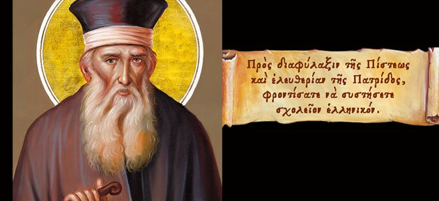 """Aπανθίσματα των Διδαχών και Προφητειών του Αγίου Πατροκοσμά"""