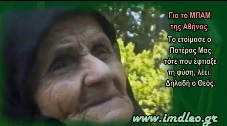 Το ΜΠΑΜ της Αθήνας! Γερόντισσα Λαμπρινή Βέτσιου (+2002)