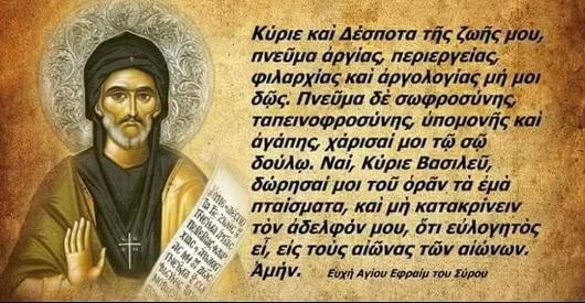 Ἑρμηνεία τῆς εὐχῆς τοῦ ἁγίου Ἐφραὶμ τοῦ Σύρου «Κύριε καὶ Δέσποτα τῆς ζωῆς μου»