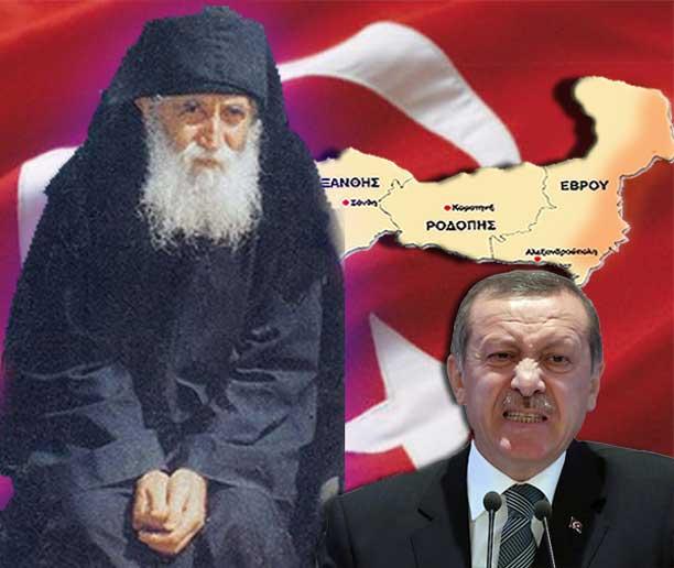 Άγιος Παΐσιος: «Από τη Θράκη θα αρχίσει η Ελληνοτουρκική σύρραξη…από ένα διπλωματικό επεισόδιο που δεν θα μπορεί να λυθεί…»