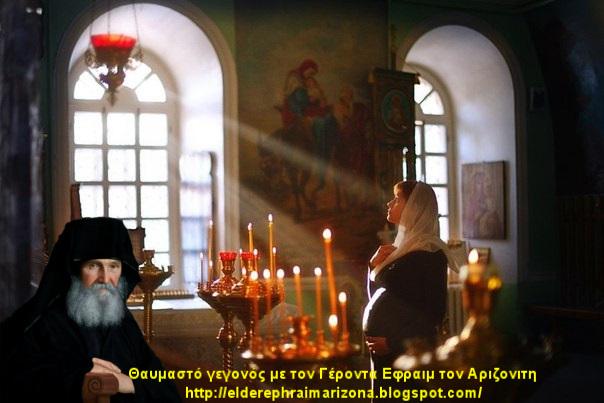 Θαυμαστό γεγονός με τον Γέροντα Εφράιμ της Αριζόνα τον Φιλοθεΐτη
