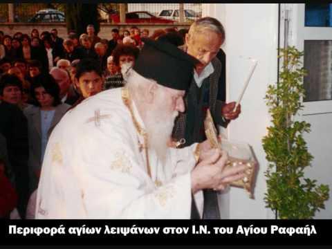 Ο άγιος Πατήρ ημών Ιωάννης Καλαΐδης – Θαυμαστή εμφάνιση μετά την κοίμηση του!