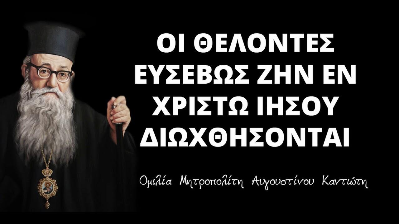 """Τα γνωρίσματα του Ορθόδοξου κληρικού """"όταν θα έρθει η στιγμή του διωγμού των Ορθοδόξων…"""""""
