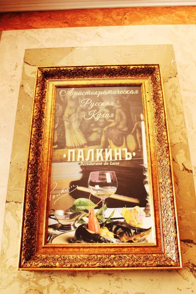 Palkin St Petersburg luxury fine dining poster agirlnamedclara