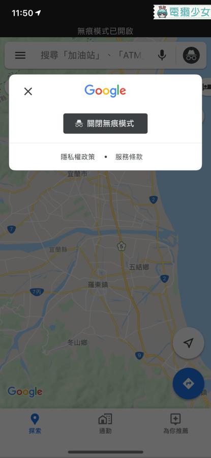 Google Maps 的無痕模式 iOS 用戶也有啦!不用擔心被別人看到你的搜尋紀錄囉~ - 電獺少女