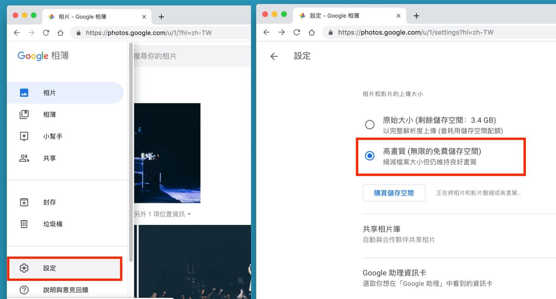 免費無限容量!一次搞懂Google相簿怎麼上傳備份   軟體情報   數位   聯合新聞網