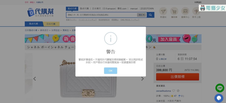 網站 買日本網拍不求人『 代購幫 』即時競標讓你購入超值商品!! (附競標小技巧) - 電獺少女