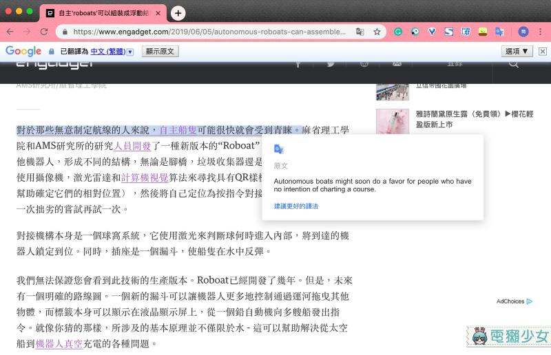 比Google自動翻譯網頁更好用!擴充功能『 Google翻譯 』翻譯整個網頁還可以中英文對照