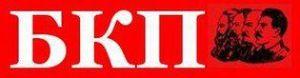 Communist Party of Bulgaria - Комунистическа Партия на България