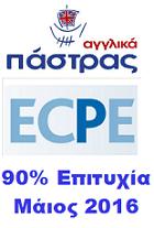 90% ECPE