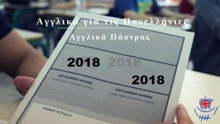 Πανελλήνιες 2018
