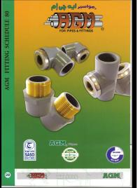 CPVC Hot water pipes  AGM PVC Pipes