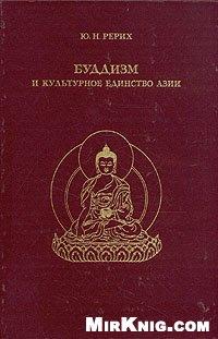 Рерих Ю.Н. Буддизм и культурное единство Азии.