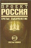 Проект Россия. Третье тысячелетие. Книга 3