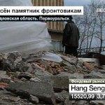 На Урале накануне Дня Победы снесли памятник фронтовикам