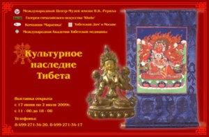 Выставка «Культурное наследие Тибета» в МЦР