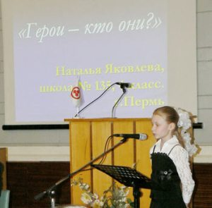 Наталья Яковлева,4 кл., г. Пермь