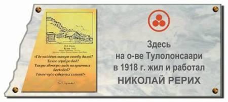 Памятная доска в честь пребывания Николая Рериха на острове Тулолонсаари