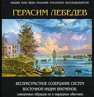 anons_Lebedev_2