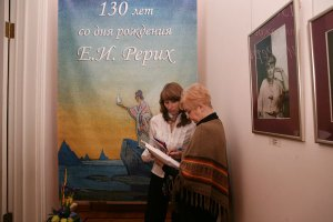 При входе на выставку, посвященную 130-летию со дня рождения Е.И.Рерих