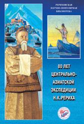 80 лет Центрально-Азиатской экспедиции Н.К.Рериха: Материалы Международной научно-общественной конференции 2008