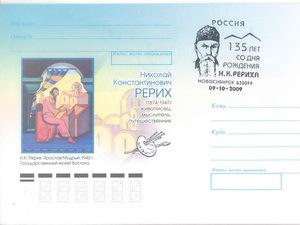 Так выглядит конверт с «фирменной печатью»