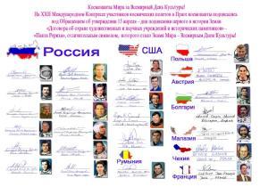 Космонавты за Всемирный день Культуры (15 апреля - дата подписания Пакта Рериха)