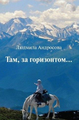 Документальная повесть Людмилы Андросовой «Там за горизонтом…»