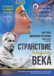Выставка выставка уникального иконописца-египтологаМихаила Потапова «Странствие через века» пройдет в Сызрани