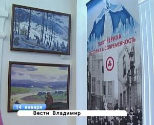 """Выставка """"Пакт Рериха: история и современность"""" во Владимире"""