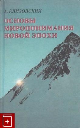 Клизовский А.И. «Основы миропонимания Новой Эпохи».