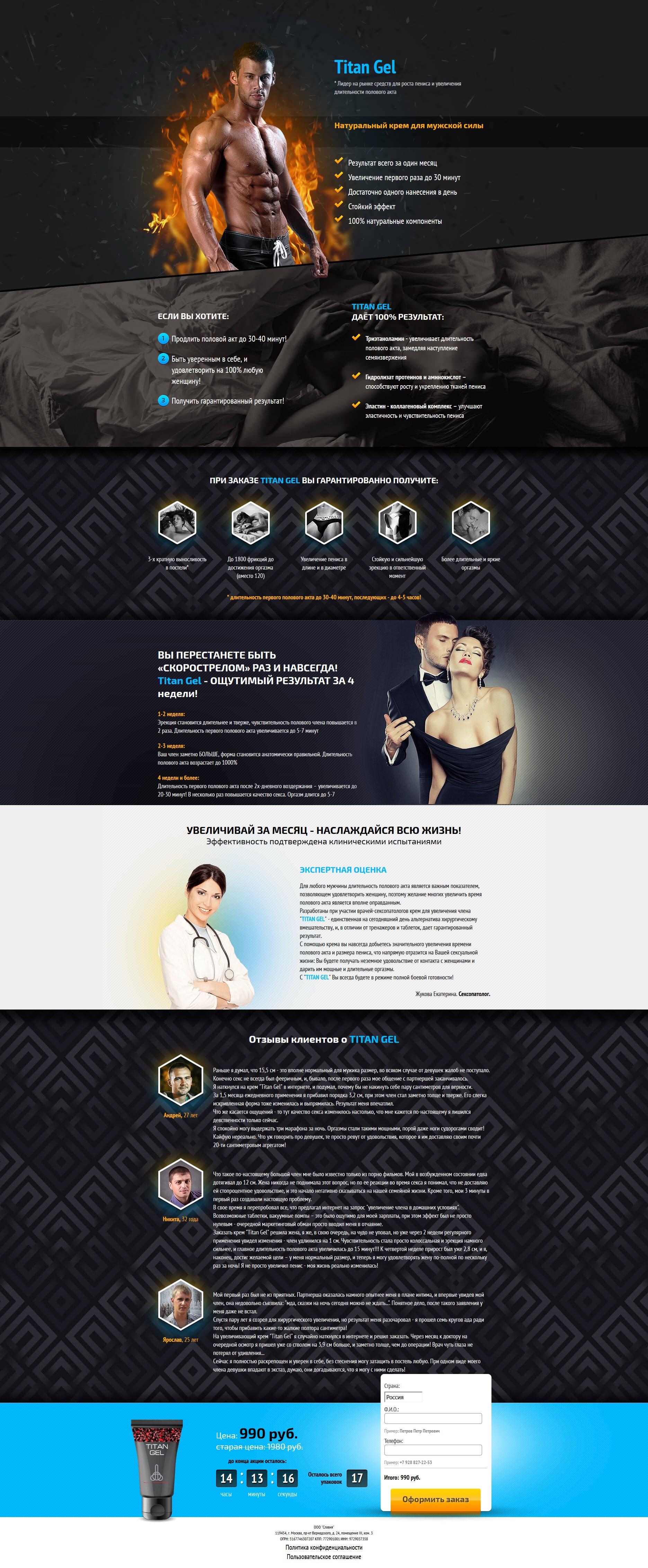 стабилизатор пениса - патент РФ 2481808 - Бондарев Владимир ... | 4526x1871