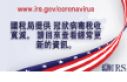 IRS is offering corona virus tax relief, Chinese