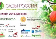 Ежегодный инвестиционный Форум и выставка Сады России 2018