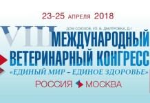 Международный ветеринарный конгресс 2018