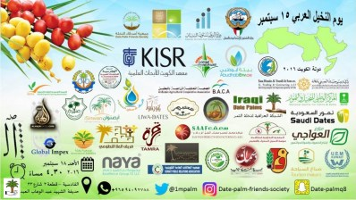 Arab Date Palm Day Poster 2016
