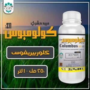 من مبيدات دودة ثمار الرمان