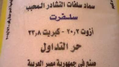 سماد سلفات النشادر