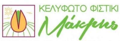 The Makri Pistachio Producers Association