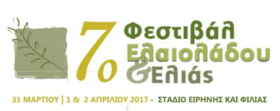 Συμμετοχή της Περιφέρειας Στερεάς Ελλάδας στο 7ο Φεστιβάλ Ελαιολάδου & Ελιάς
