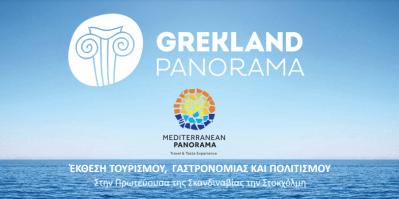 Συμμετοχή στην έκθεση τουρισμού, γαστρονομίας και πολιτισμού MEDITERRANEANPANORAMA