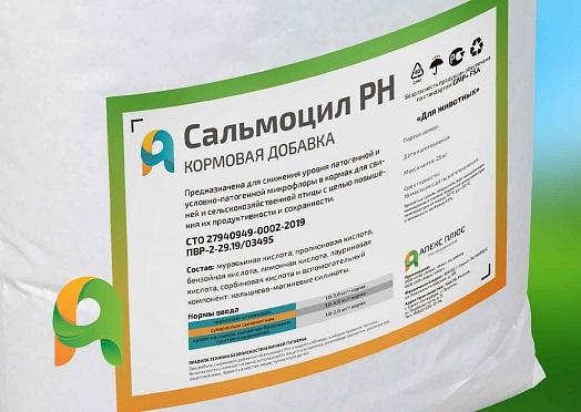 salmocil ph 2